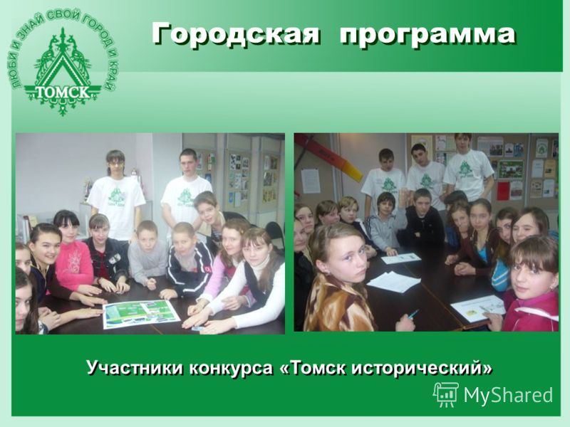 Городская программа Участники конкурса «Томск исторический»