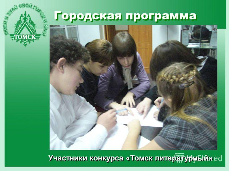 Городская программа Участники конкурса «Томск литературный»