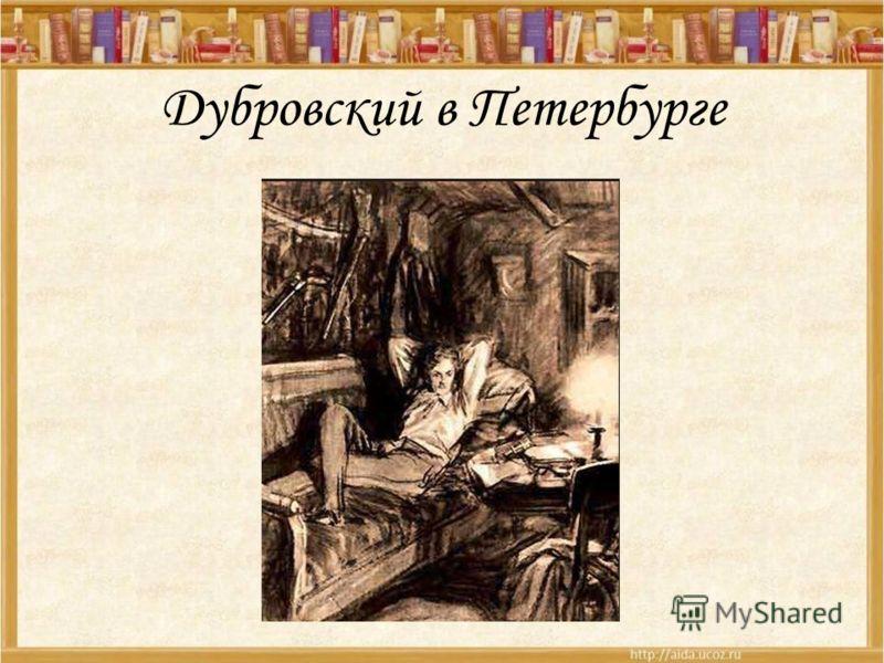 Дубровский в Петербурге