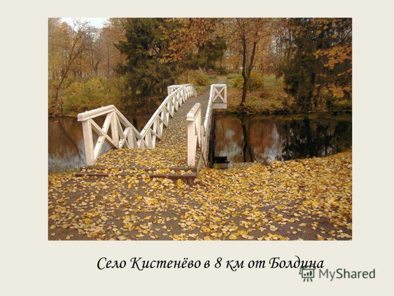 Село Кистенёво в 8 км от Болдина
