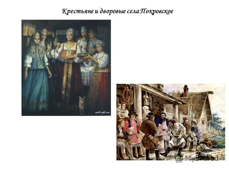 Крестьяне и дворовые села Покровское