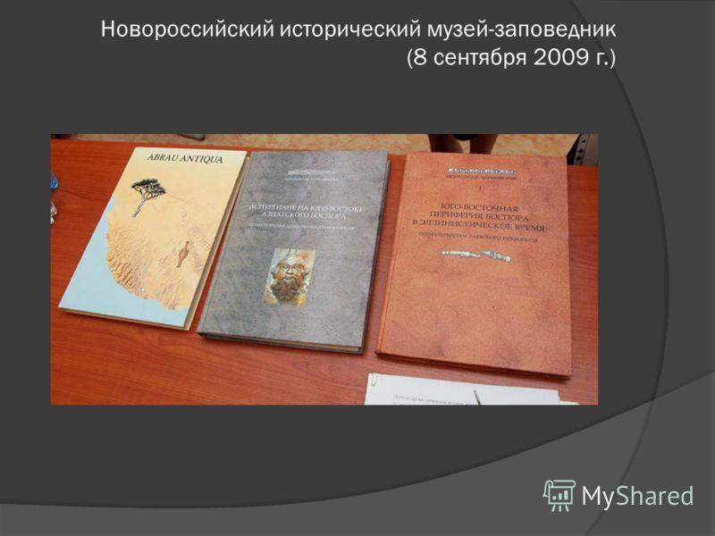Новороссийский исторический музей-заповедник (8 сентября 2009 г.)