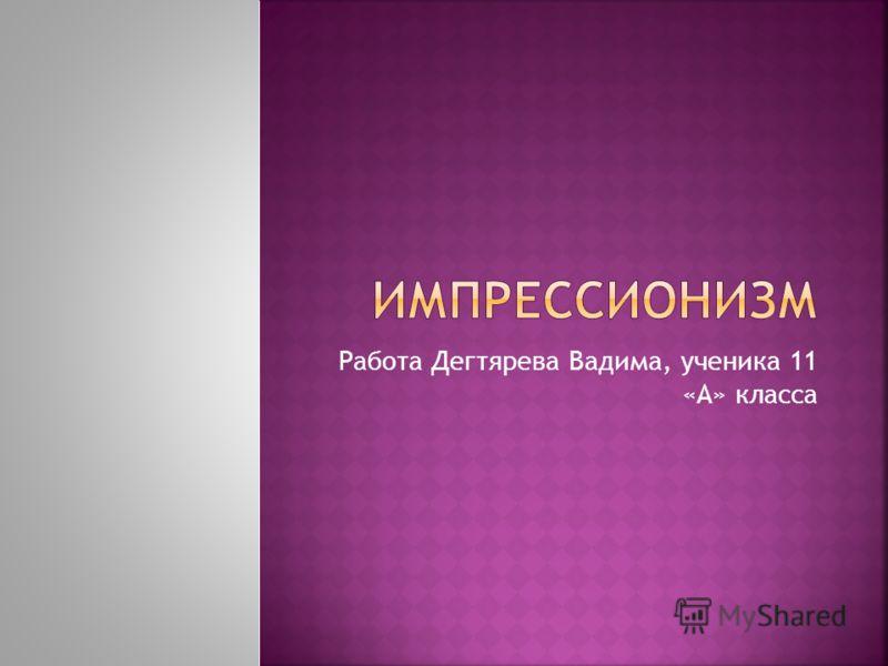 Работа Дегтярева Вадима, ученика 11 «А» класса