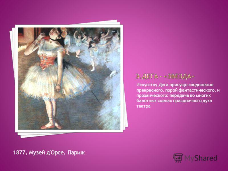 Искусству Дега присуще соединение прекрасного, порой фантастического, и прозаического: передача во многих балетных сценах праздничного духа театра 1877, Музей д'Орсе, Париж