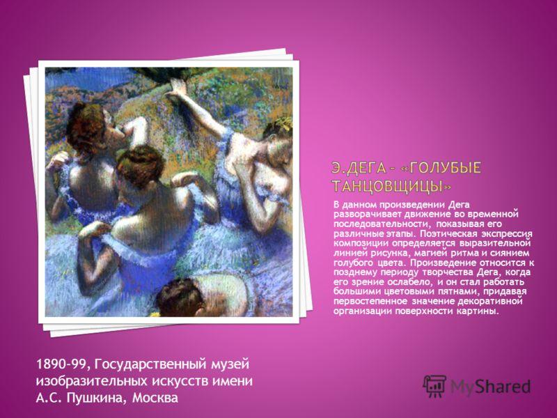 В данном произведении Дега разворачивает движение во временной последовательности, показывая его различные этапы. Поэтическая экспрессия композиции определяется выразительной линией рисунка, магией ритма и сиянием голубого цвета. Произведение относит
