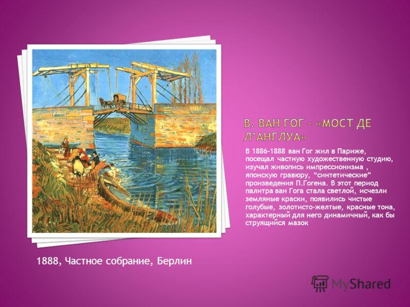 В 1886–1888 ван Гог жил в Париже, посещал частную художественную студию, изучал живопись импрессионизма, японскую гравюру, синтетические произведения П.Гогена. В этот период палитра ван Гога стала светлой, исчезли земляные краски, появились чистые го