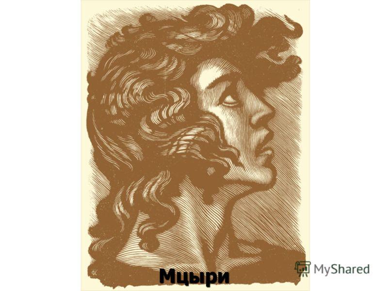 Мцыри