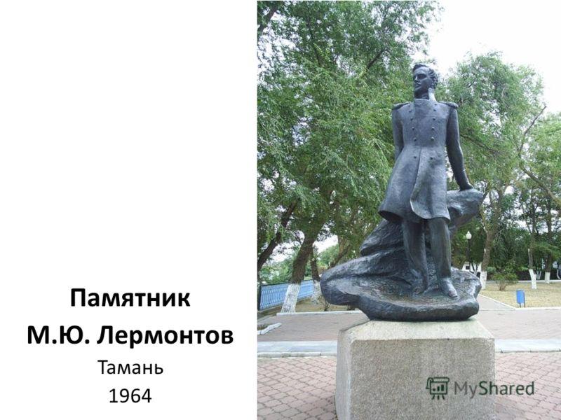 Памятник М.Ю. Лермонтов Тамань 1964