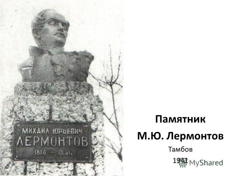 Памятник М.Ю. Лермонтов Тамбов 1941