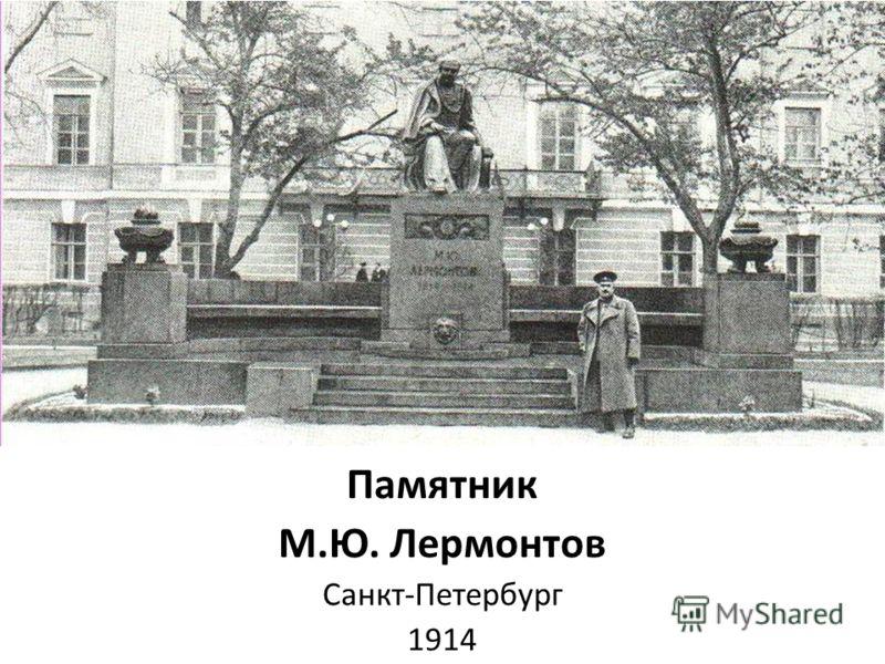 Памятник М.Ю. Лермонтов Санкт-Петербург 1914