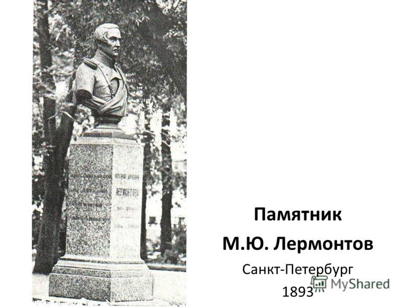 Памятник М.Ю. Лермонтов Санкт-Петербург 1893