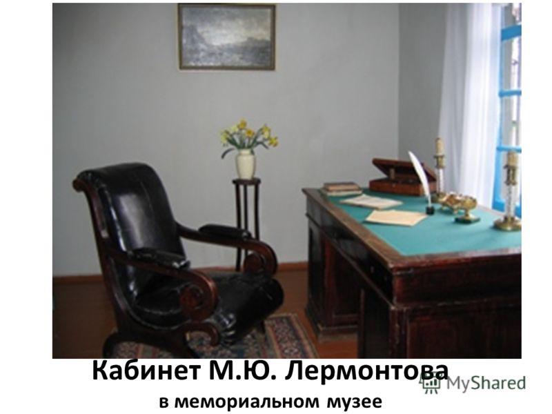 Кабинет М.Ю. Лермонтова в мемориальном музее