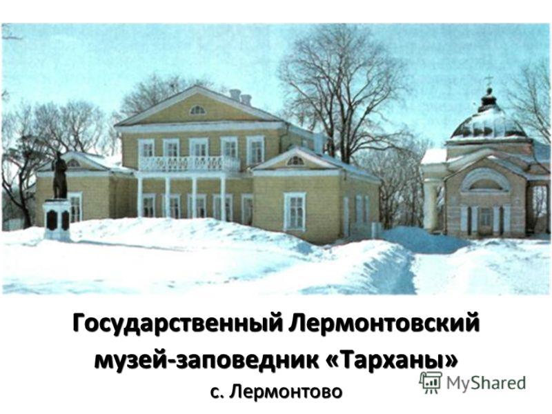 Государственный Лермонтовский музей-заповедник «Тарханы» с. Лермонтово