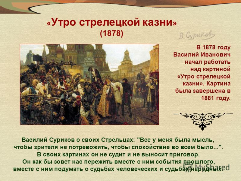 Василий Суриков о своих Стрельцах: