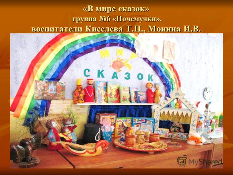 «В мире сказок» группа 6 «Почемучки», воспитатели Киселева Т.П., Монина И.В.