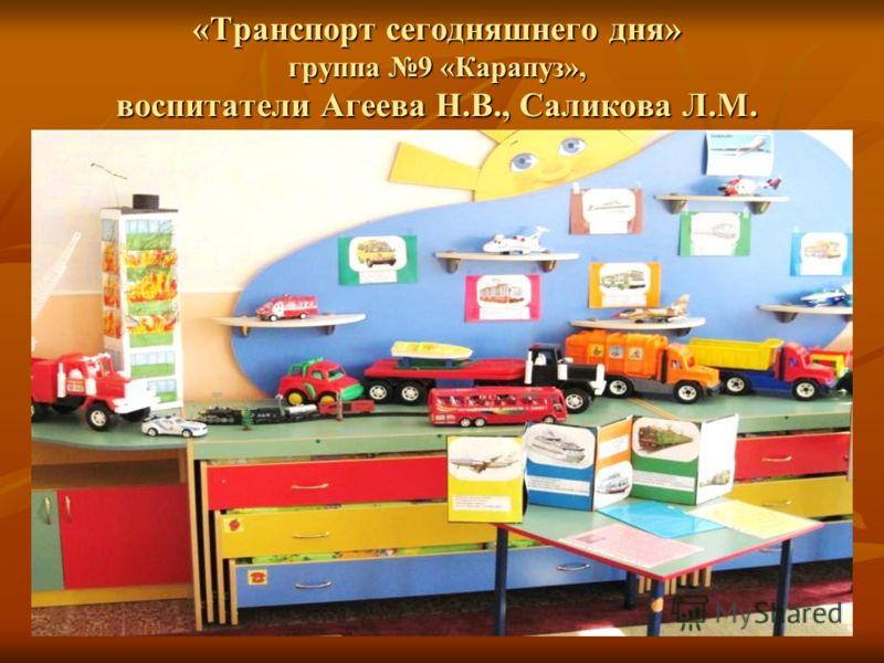 «Транспорт сегодняшнего дня» группа 9 «Карапуз», воспитатели Агеева Н.В., Саликова Л.М.