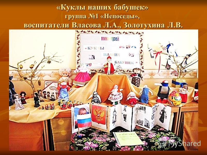 «Куклы наших бабушек» группа 1 «Непоседы», воспитатели Власова Л.А., Золотухина Л.В.