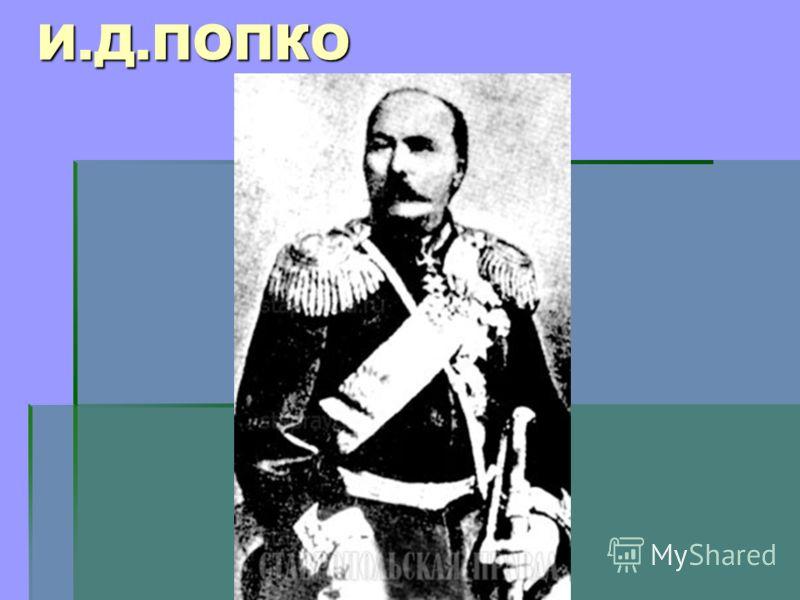 И.Д.ПОПКО