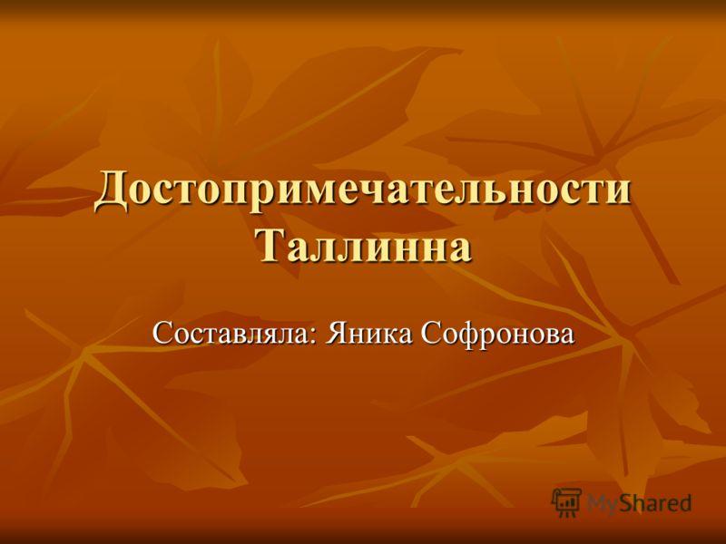 Достопримечательности Таллинна Составляла: Яника Софронова