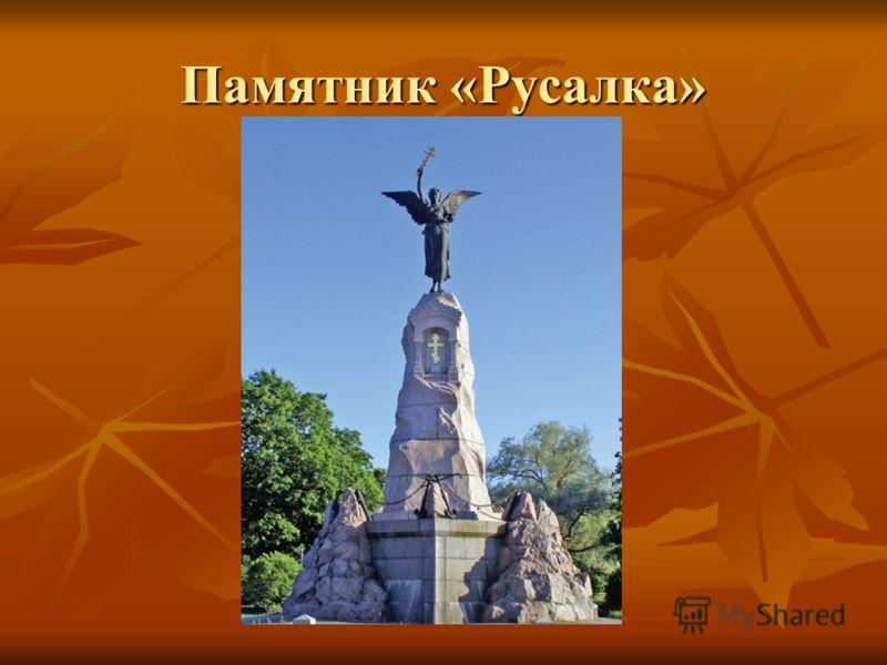 Памятник «Русалка»