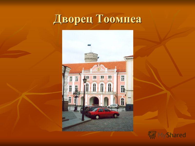 Дворец Тоомпеа