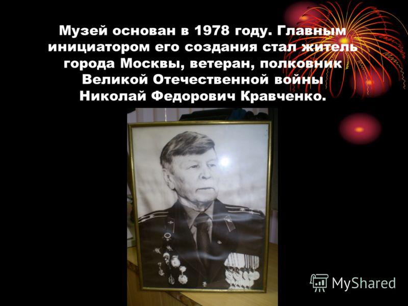 Музей основан в 1978 году. Главным инициатором его создания стал житель города Москвы, ветеран, полковник Великой Отечественной войны Николай Федорович Кравченко.