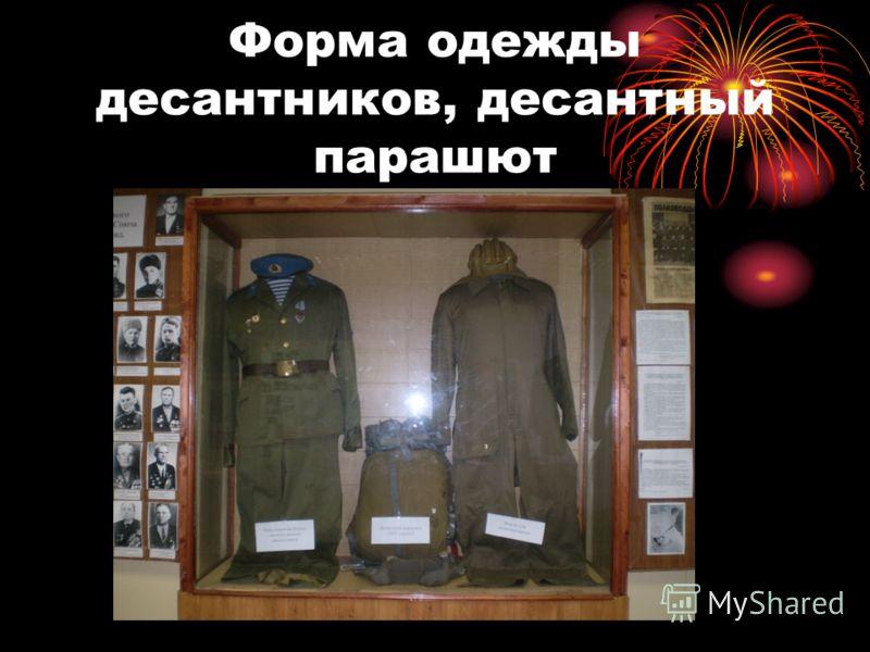 Форма одежды десантников, десантный парашют