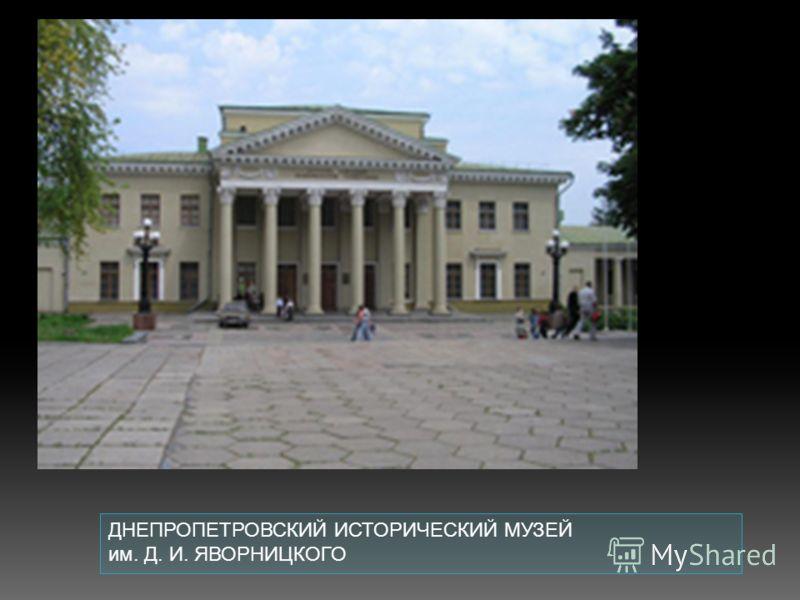 ЗАМОК ШЕНБОРНА, санаторий «Карпаты»