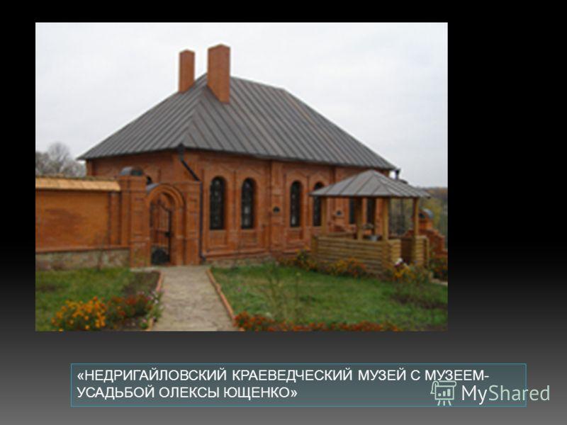 «ПОСУЛЬЕ», Государственный историко-культурный заповедник