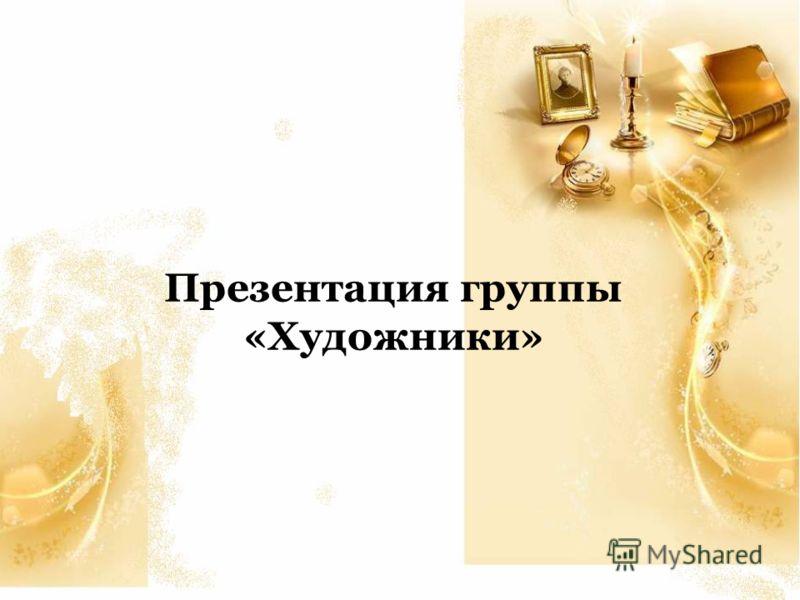 Презентация группы «Художники»