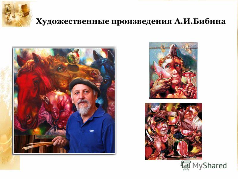 Художественные произведения А.И.Бибина