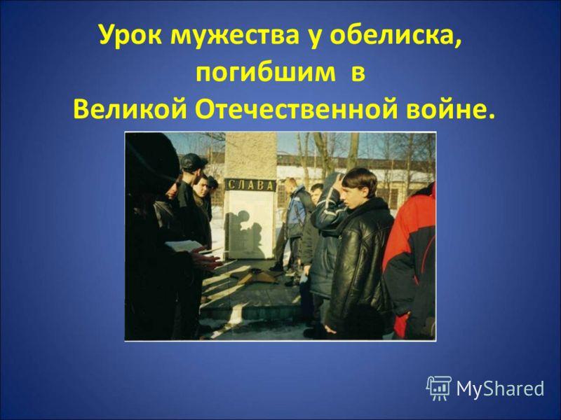 Урок мужества у обелиска, погибшим в Великой Отечественной войне.