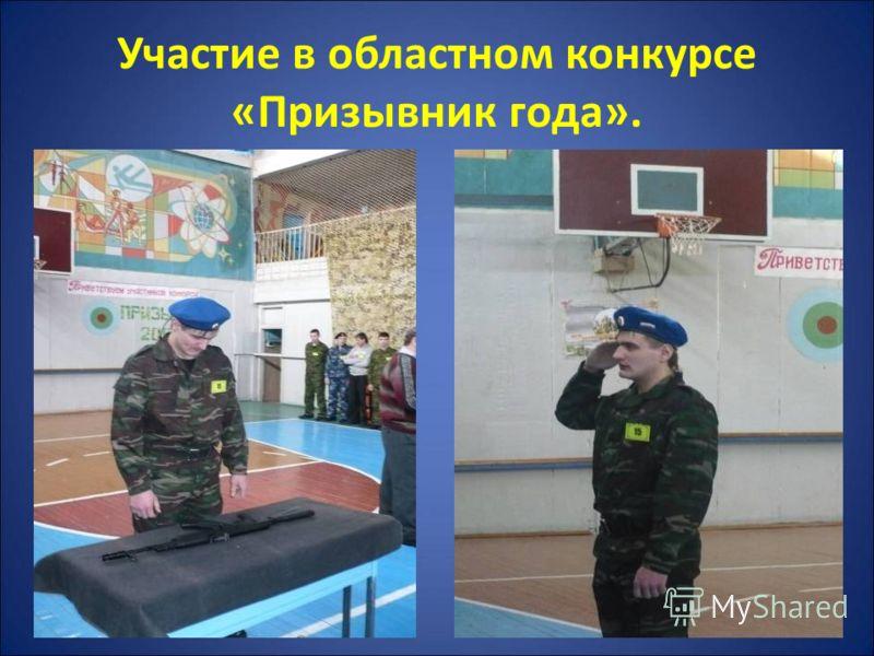 Участие в областном конкурсе «Призывник года».