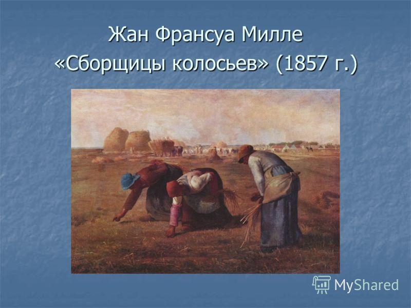 Жан Франсуа Милле «Сборщицы колосьев» (1857 г.)