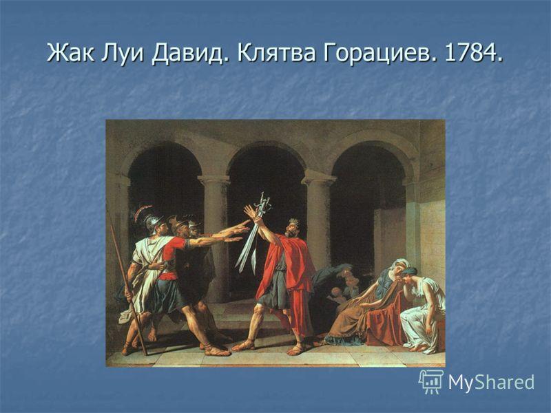Жак Луи Давид. Клятва Горациев. 1784.
