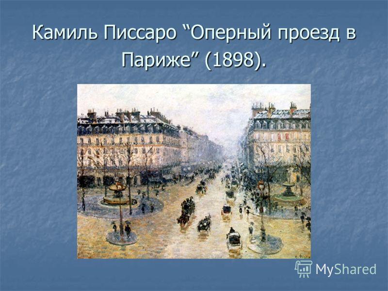 Камиль Писсаро Оперный проезд в Париже (1898).