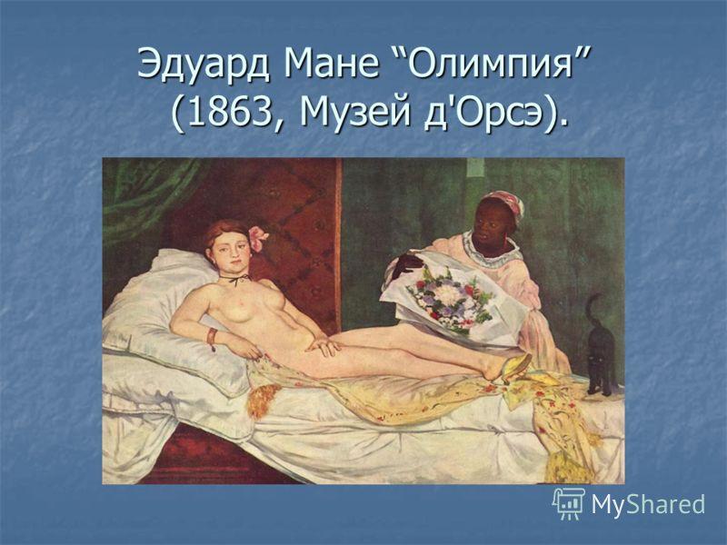 Эдуард Мане Олимпия (1863, Музей д'Орсэ).