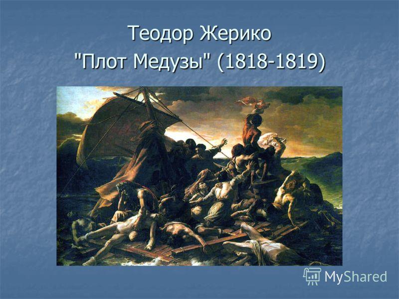 Теодор Жерико Плот Медузы (1818-1819)