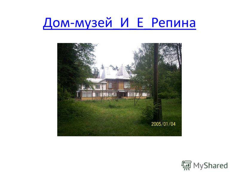 Дом-музей_И_Е_Репина