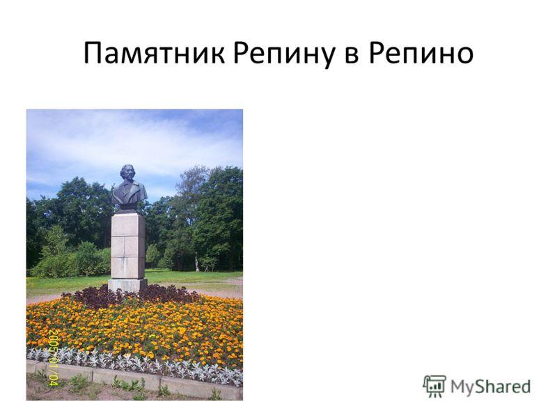 Памятник Репину в Репино