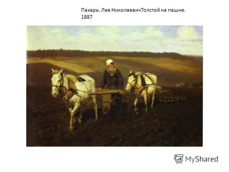 Пахарь. Лев НиколаевичТолстой на пашне. 1887