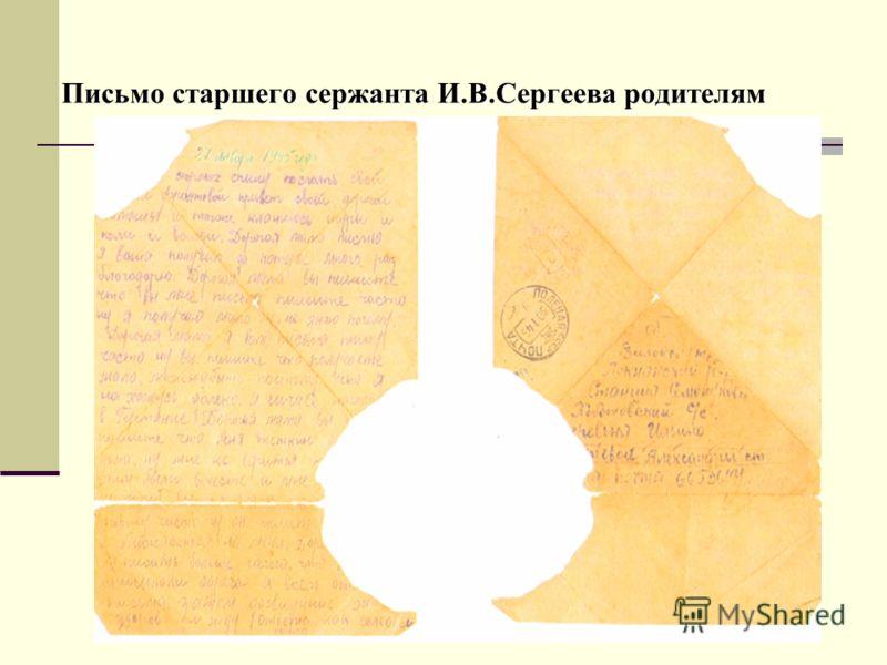 Письмо старшего сержанта И.В.Сергеева родителям
