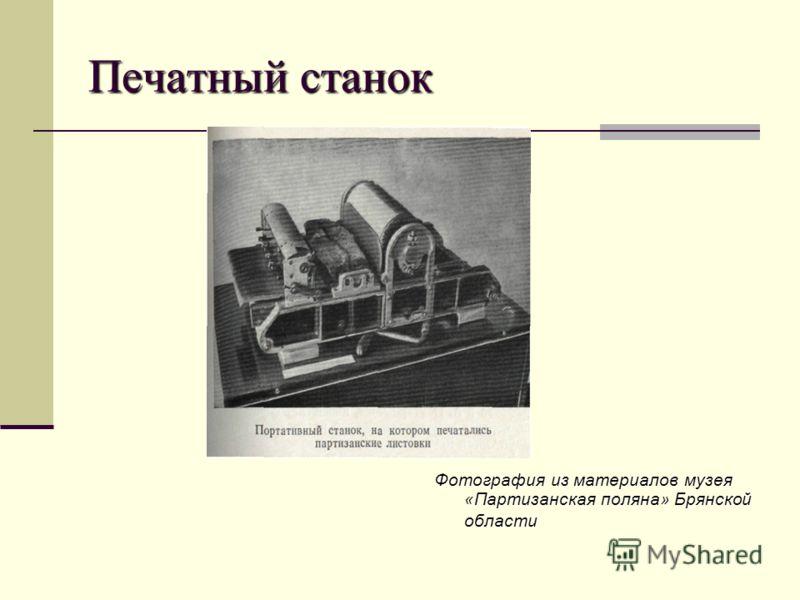Печатный станок Фотография из материалов музея «Партизанская поляна» Брянской области
