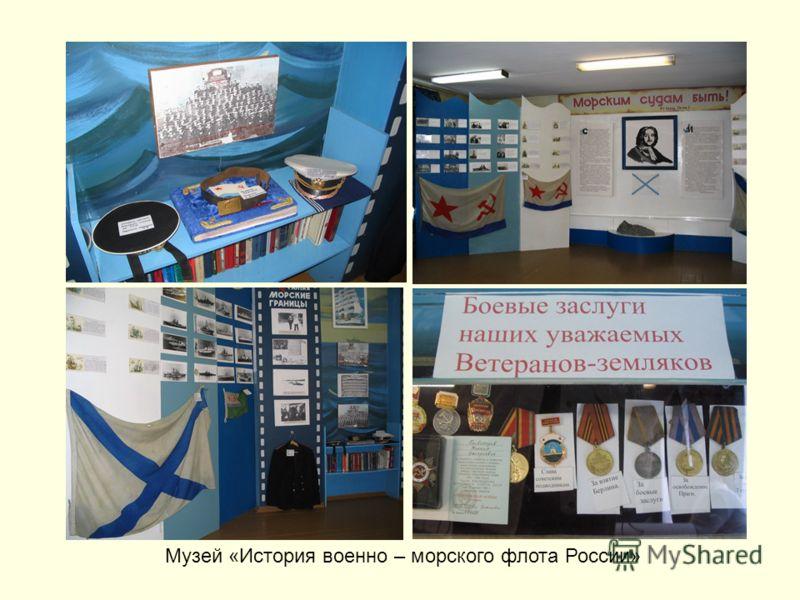 Музей «История военно – морского флота России»