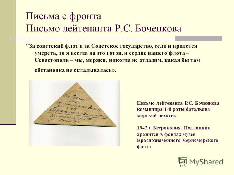Письма с фронта Письмо лейтенанта Р.С. Боченкова