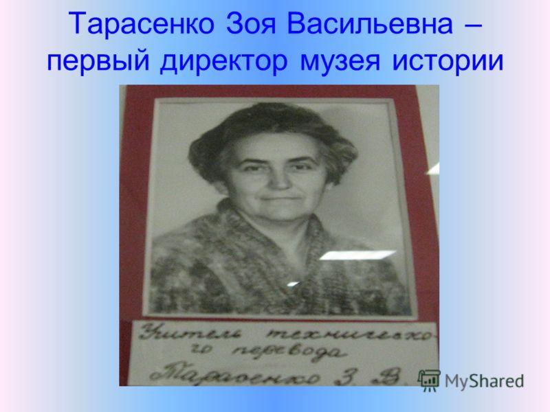Тарасенко Зоя Васильевна – первый директор музея истории