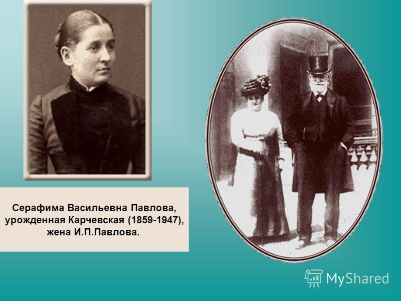 Серафима Васильевна Павлова, урожденная Карчевская (1859-1947), жена И.П.Павлова.