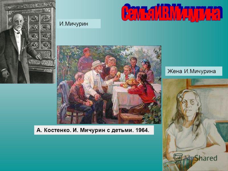 А. Костенко. И. Мичурин с детьми. 1964. Жена И.Мичурина И.Мичурин