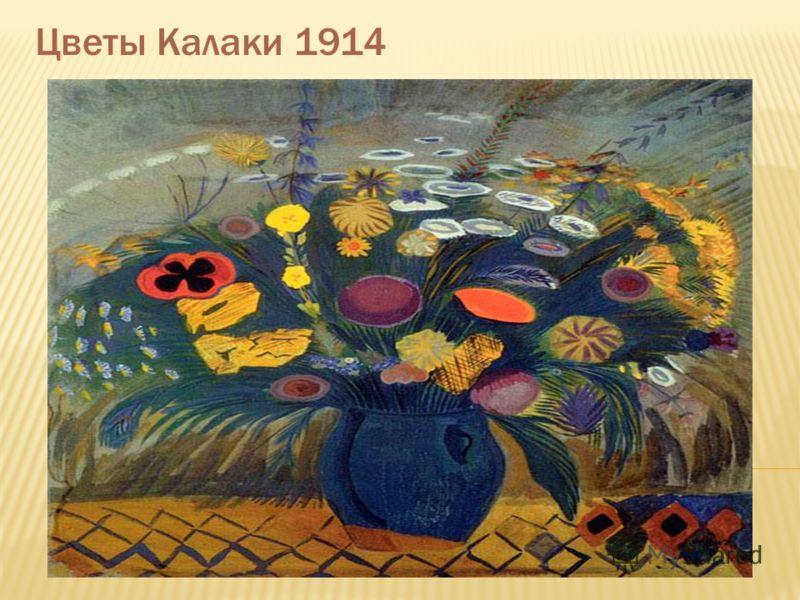 Цветы Калаки 1914