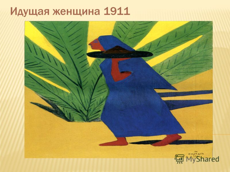 Идущая женщина 1911